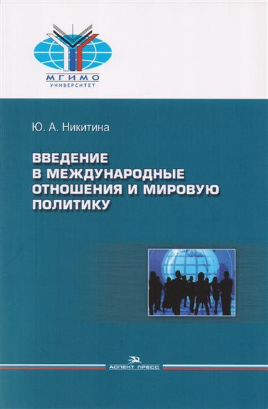 Введение в международные отношения и мировую политику Учебное пособие ( Никитина Ю. )