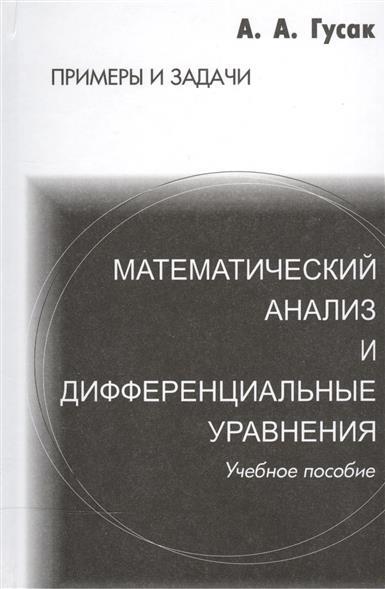 Математический анализ и дифференциальные уравнения