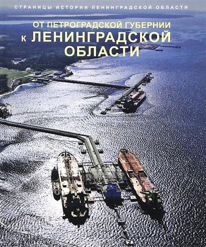 Страницы истории Ленинградской области: Том 2. От Петроградской губернии к Ленинградской области