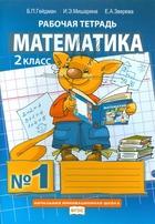 Математика. Рабочая тетрадь № 1 для 2 класса начальной школы