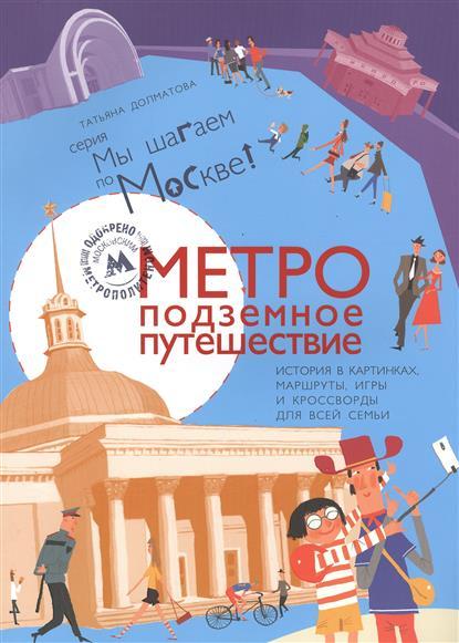 Долматова Т. Метро: подземное путешествие стамова т кругосарайное путешествие