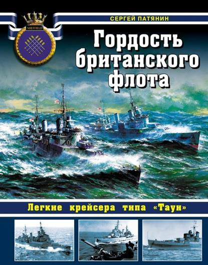 """Гордость британского Royal Navy. Легкие крейсера типа """"Таун"""""""