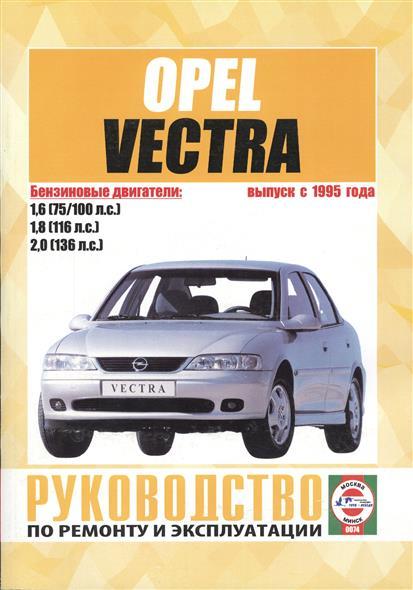 Гусь С. (сост.) Opel Vectra (В). Выпуск с 1995 года. Руководство по ремонту и эксплуатации. Бензиновые двигатели