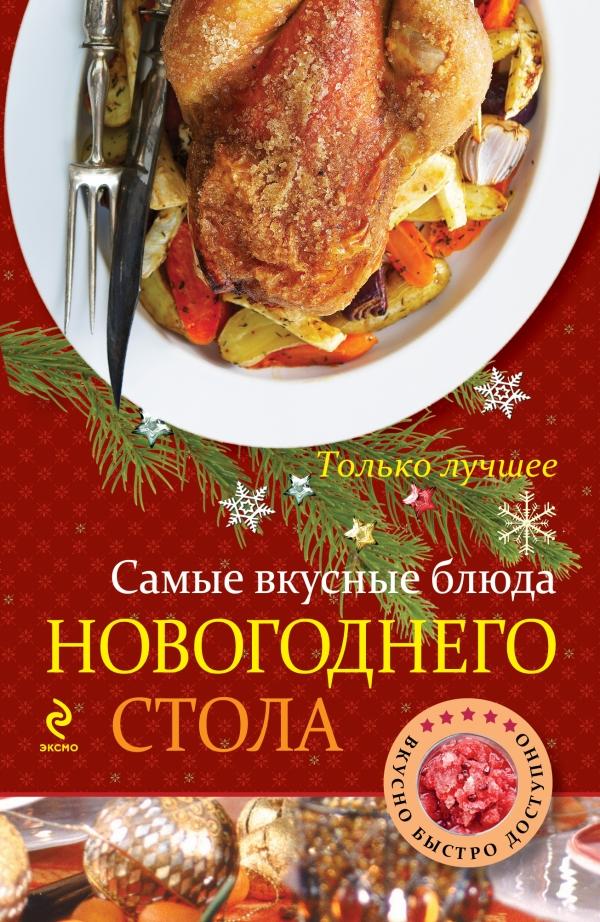 Жук К. Самые вкусные блюда новогоднего стола. Самые вкусные рецепты вязание главные техники и лучшие узоры