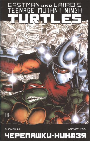 Teenage Mutant Ninja Turtles. Черепашки-ниндзя. Выпуск 13 (август 2015)