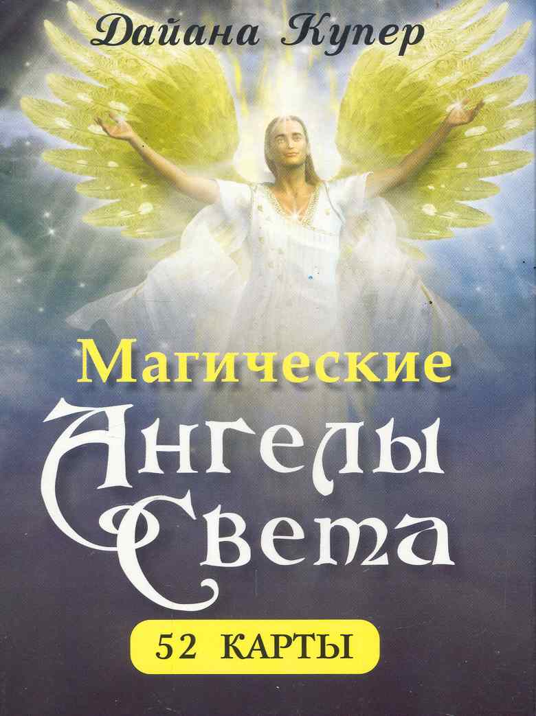 Магические Ангелы Света 52 карты магические послания богинь 44 карты инструкция