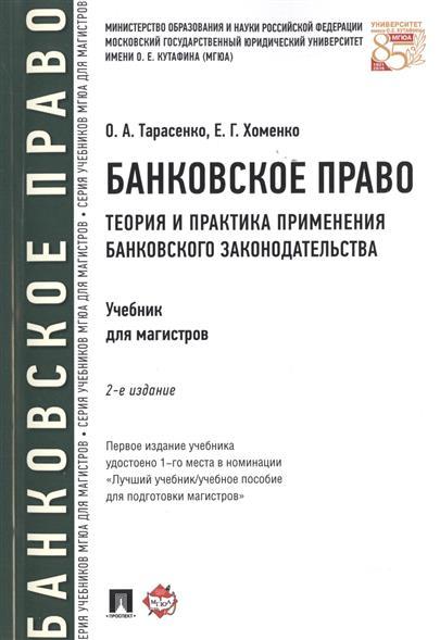 Банковское право: Теория и практика применения банковского законодательства. Учебник