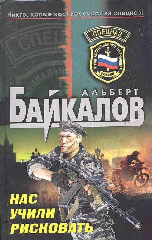 Байкалов А. Нас учили рисковать альберт байкалов запрещенный прием