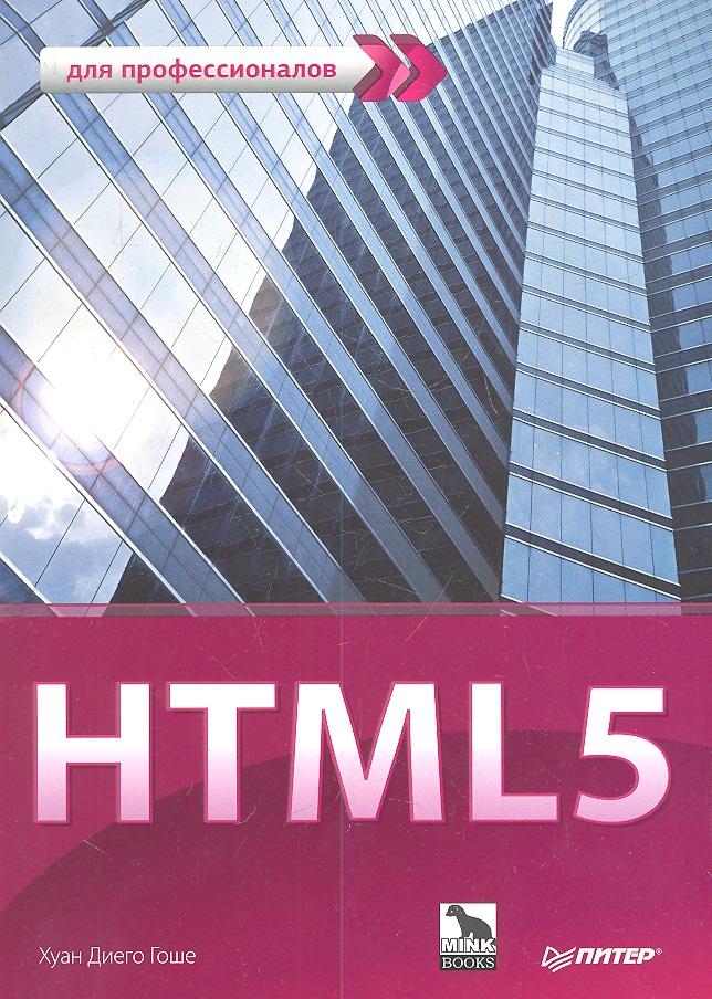 Гоше Х. HTML5 гоше х html5