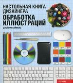 Саймонс Дж. Настольная книга дизайнера Обработка иллюстраций настольная книга веб дизайнера