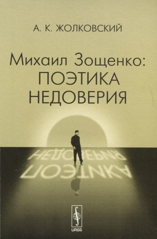 Жолковский А. Михаил Зощенко. Поэтика недоверия
