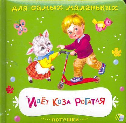 Петрова Е.: Идет коза рогатая