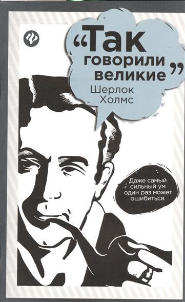 Гаврилова Е. (сост.) Шерлок Холмс иоланта гаврилова счастье