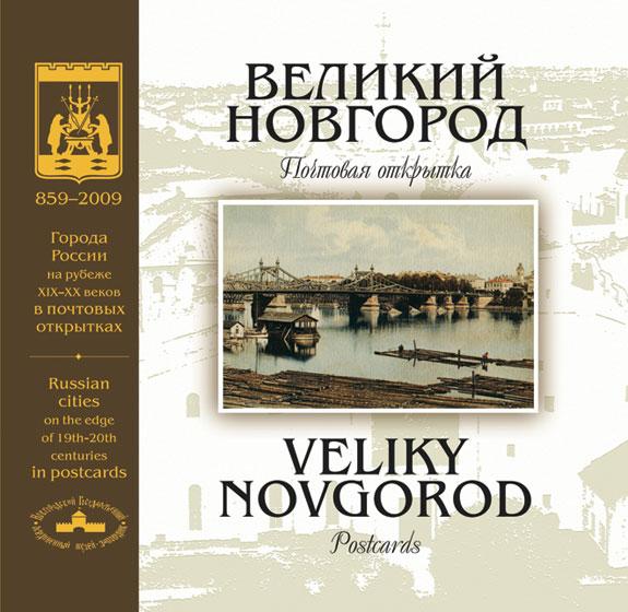 Великий Новгород на рубеже XIX-XX веков: Почтовая открытка: Альбом
