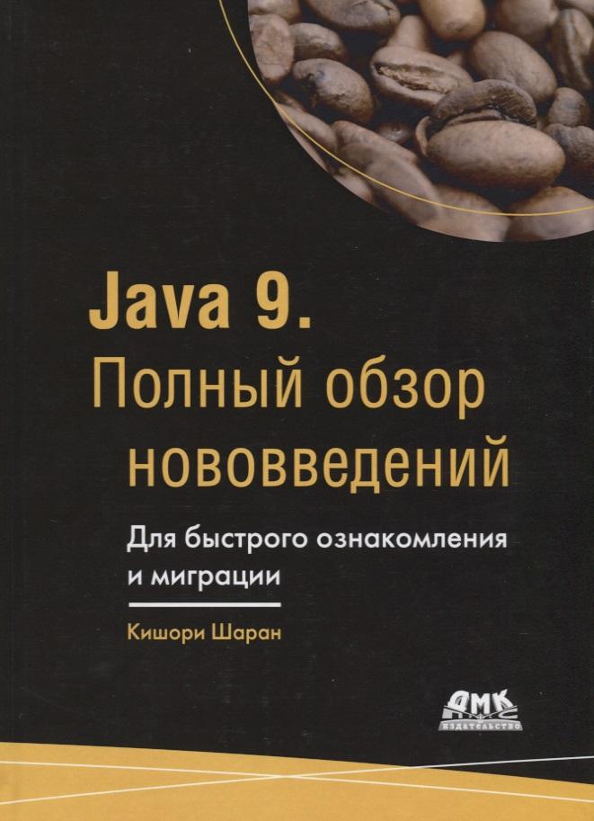 Шаран К. Java 9. Полный обзор нововведений. Для быстрого ознакомления и миграции