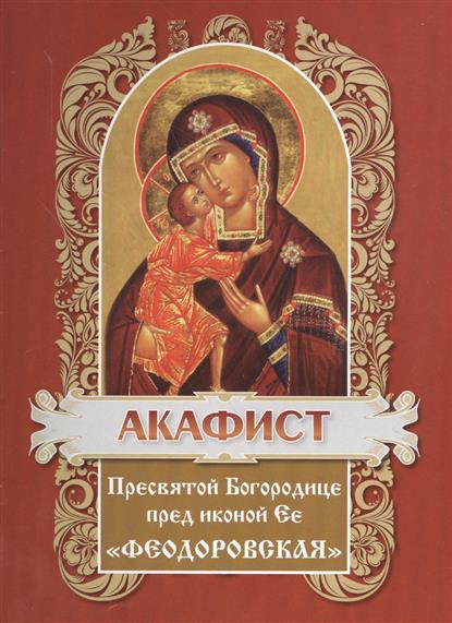 Акафист пресвятой богородице пред иконой ее