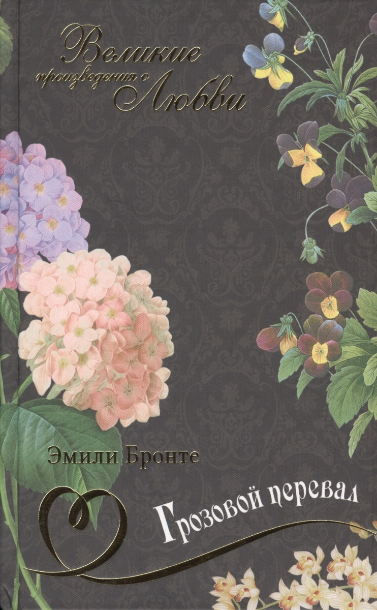 Бронте Э. Грозовой перевал. Том 30 ISBN: 4620016291795 bronte e wuthering heights грозовой перевал роман на англ яз