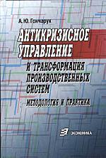 Гончарук А. Антикризисное управление и трансформация производств. систем к а гореликов антикризисное управление