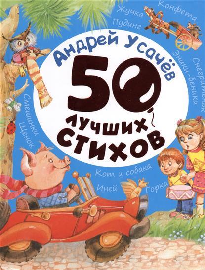 Усачев А. 50 лучших стихов ISBN: 9785353074625 а а усачев большая книга полезных стихов