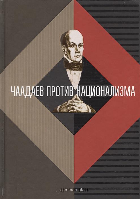 Велижев М. (сост.) Чаадаев против национализма цены