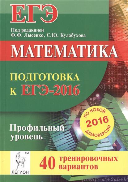 Математика. Подготовка к ЕГЭ-2016. 40 тренировочных вариантов по демоверсии на 2016 год
