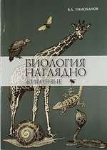 Тимоханов В. Биология наглядно. Животные. Учебное пособие ISBN: 9785222204634 лабораторные животные учебное пособие