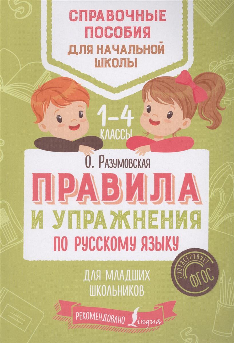 Разумовская О. Правила и упражнения по русскому языку для младших школьников. 1-4 классы