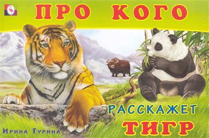 Про кого расскажет тигр