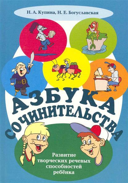 Купина Н., Богуславская Н. Азбука сочинительства Учеб.-метод. пос.