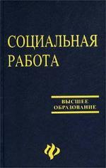 Социальная работа Курбатов