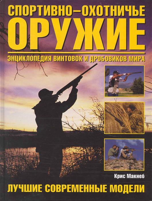 Макнеб К. Спортивно-охотничье оружие