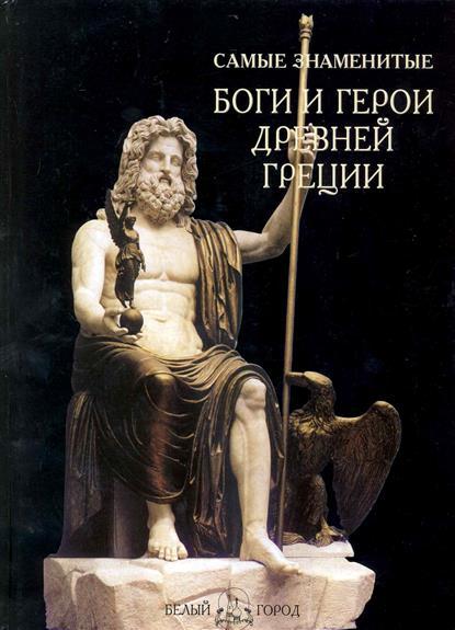 Самые знаменитые Боги и герои Древней Греции