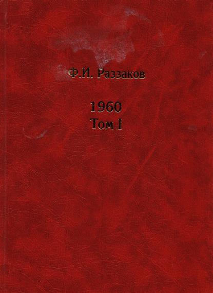 Жизнь замечательных времен: Шестидесятые. 1960. (комплект из 2 книг)