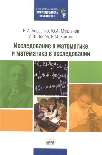 Исследование в математике и математика в исследовании. Методический сборник по исследовательской деятельности учащихся