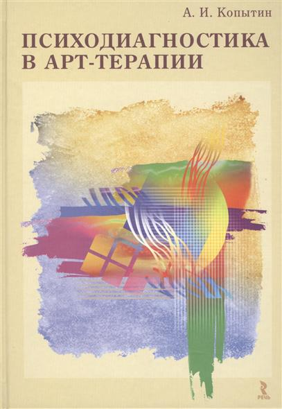 Психодиагностика в арт-терапии