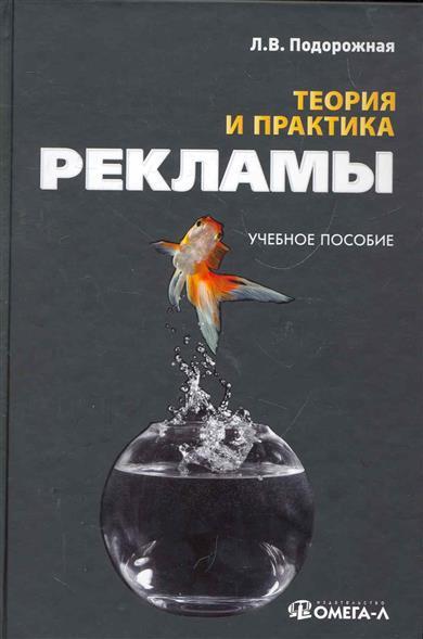 Подорожная Л. Теория и практика рекламы Учеб. пос