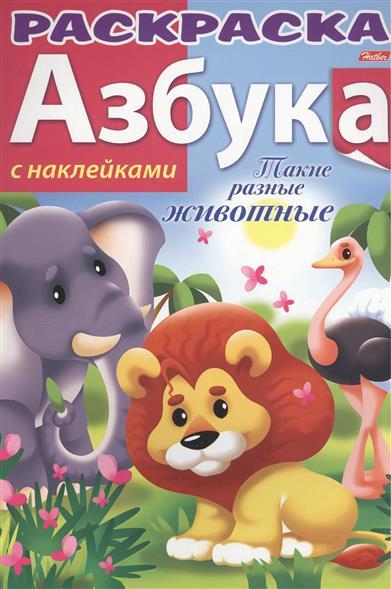 Баранова И. (худ.) Азбука. Такие разные животные. С наклейками