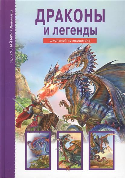 Дунаева Ю. Драконы и легенды Шк. путеводитель дунаева ю драконы и легенды шк путеводитель