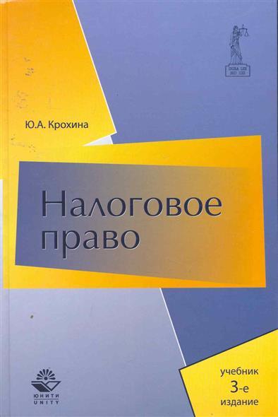 Налоговое право Учеб.