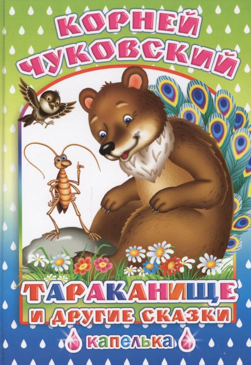 Чуковский К. Тараканище и другие сказки ид леда книга к чуковский тараканище и другие сказки