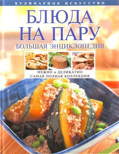 Михайлова И.А. (сост.) Блюда на пару Большая энциклопедия