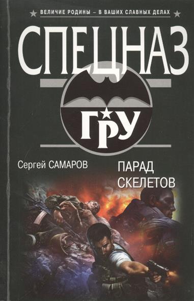 Самаров С. Парад скелетов самаров с идеальный силовик