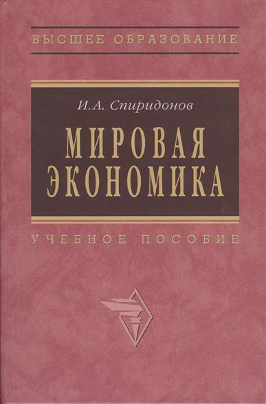 Спиридонов И. Мировая экономика: Учебное пособие и а спиридонов мировая экономика