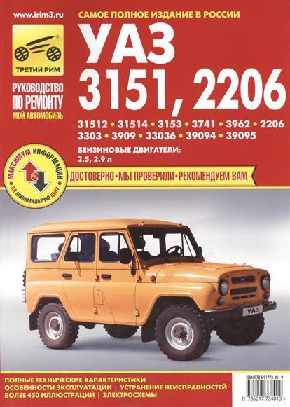 УАЗ 3151, 2206