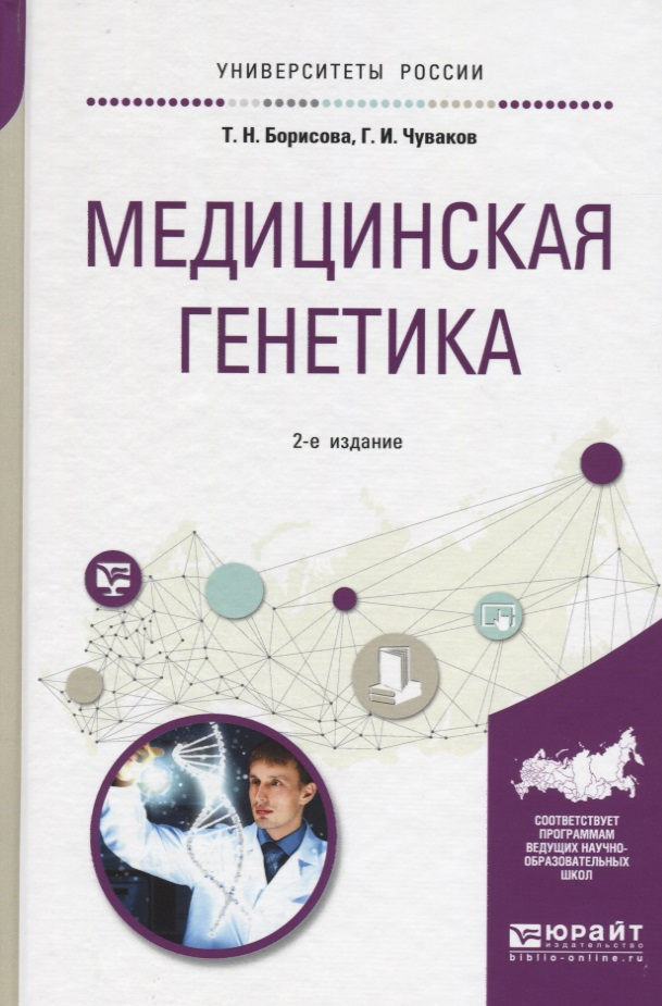 Борисова Т., Чуваков Г. Медицинская генетика корпускулярная генетика