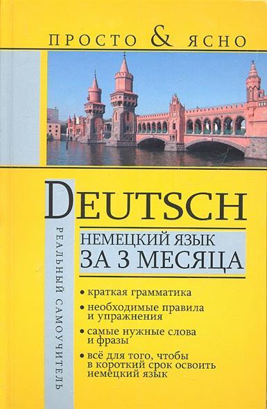 Немецкий язык за 3 месяца