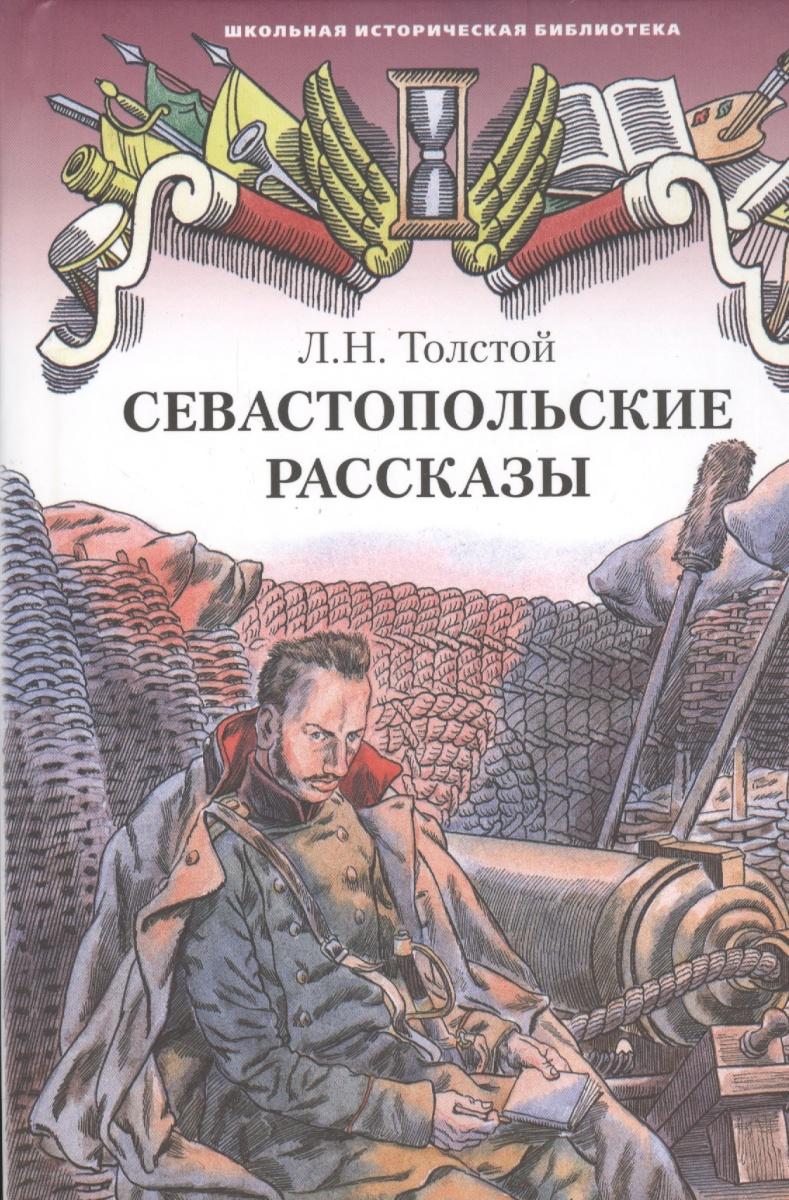 Толстой Л. Севастопольские рассказы ISBN: 9785912186189 лев толстой севастопольские рассказы аудиоспектакль