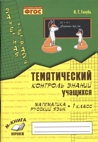Математика. Русский язык. 1 класс. Зачетная тетрадь. Тематический контроль знаний учащихся
