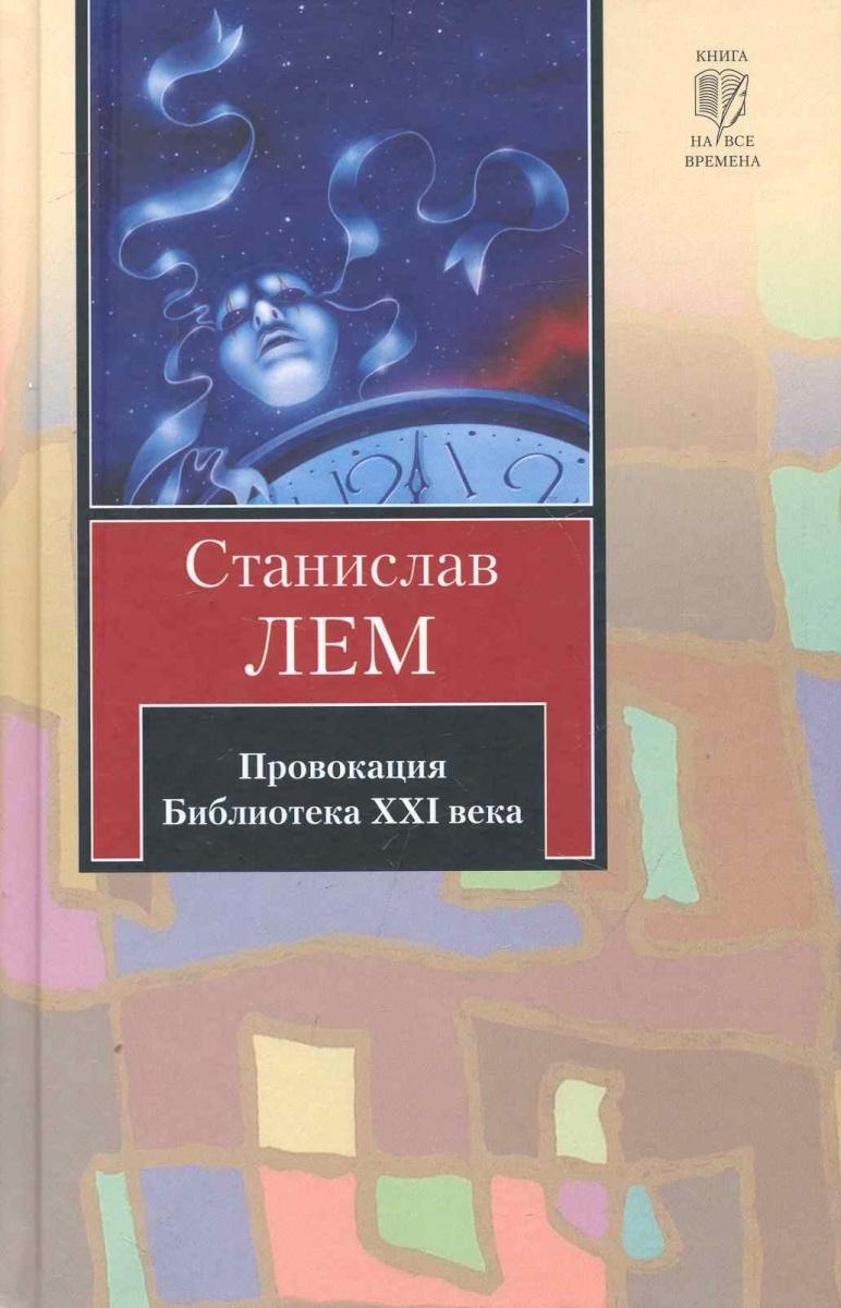 купить Лем С. Провокация Библиотека 21 века по цене 273 рублей