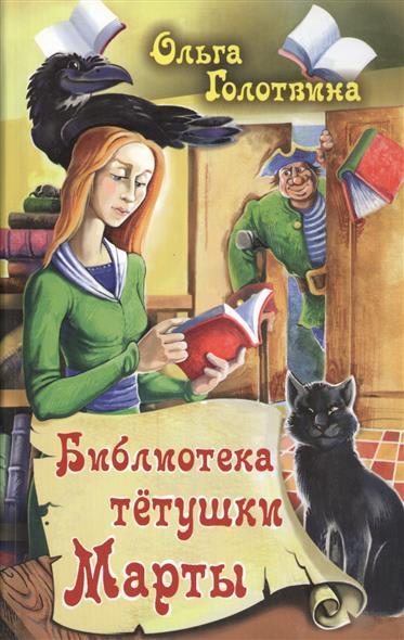 Голотвина О. Библиотека тетушки Марты мартынова о французская библиотека